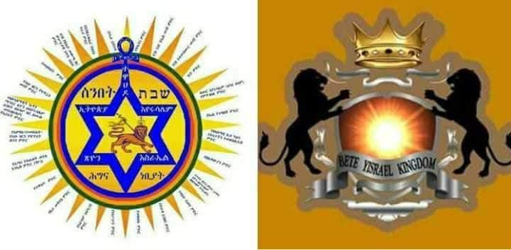 shield-of-lemba-beta-esrael